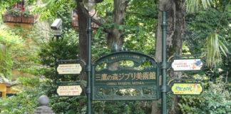 L'entrée du Musée Ghibli - Mikata - Tokyo