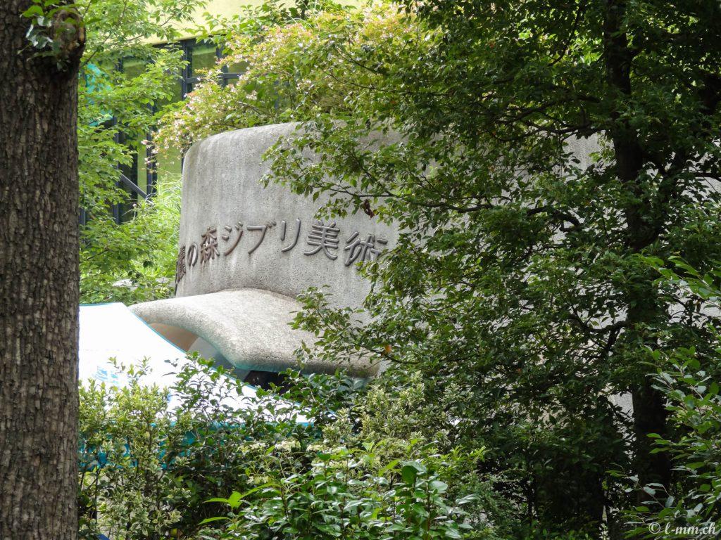 Vue du Musée Ghibli 5 - Mikata - Tokyo